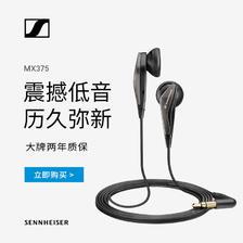 ¥96 SENNHEISER 森海塞尔 MX375 耳塞式耳机