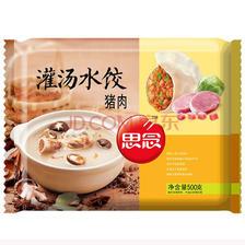 ¥5 限地区 思念灌汤水饺 500g