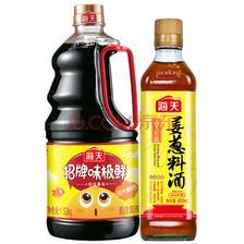 ¥19.9 海天 招牌味极鲜酱油1.52kg + 海天 古道姜葱料酒450ml