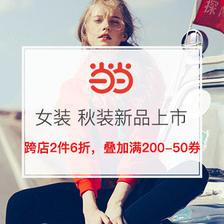 当当网商城 女装 秋装新品上市 跨店1件8折,2件6折,叠加满200减50元券