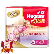 ¥25 HUGGIES 好奇 金装 女宝宝 成长裤 M 21+3片