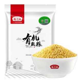 燕之坊 有机小米 1kg(无添加 小黄米 月子米 小米粥 五谷 杂粮 真空装 大米伴侣) 26.8元