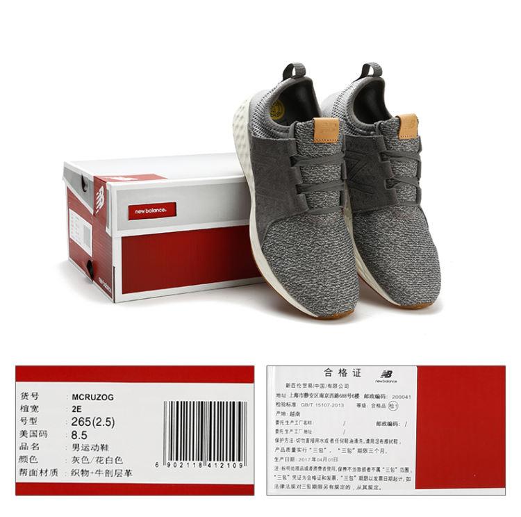 New Balance×新世纪福音战士 联名款 Fresh Foam Cruz 男女跑步鞋 509元  9月9日0点开售