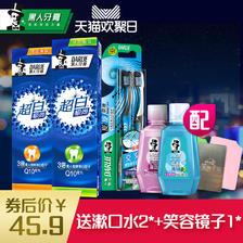 ¥35.9 黑人牙膏 超白极尚牙膏牙刷套装