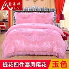 爱莱欧 结婚床上用品 四件套 149元包邮