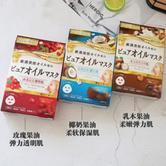 曼丹 Barrier Repair浓密精华液型婴儿肌面膜 三款选 7.3折 JPY¥590(¥31)