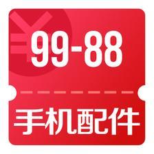 京东618 首配开门红 10点领手机配件99-88券