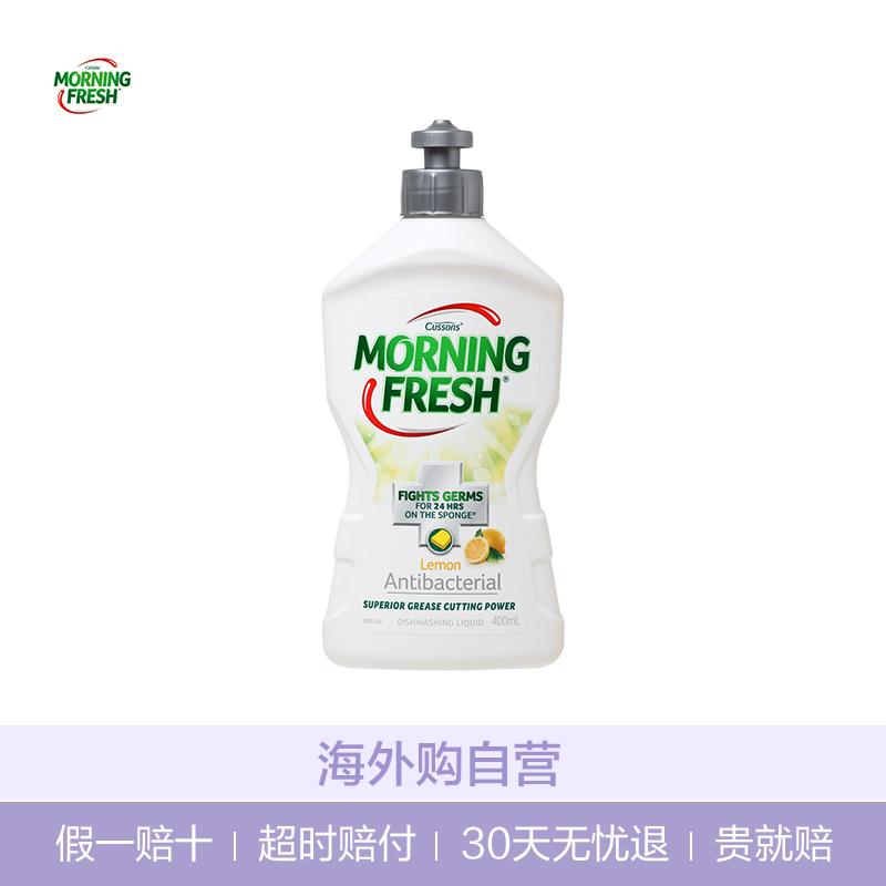 凑单品、历史低价: MORNING FRESH 超级浓缩护手洗洁精 柠檬抗菌 400ml 2.5元包税