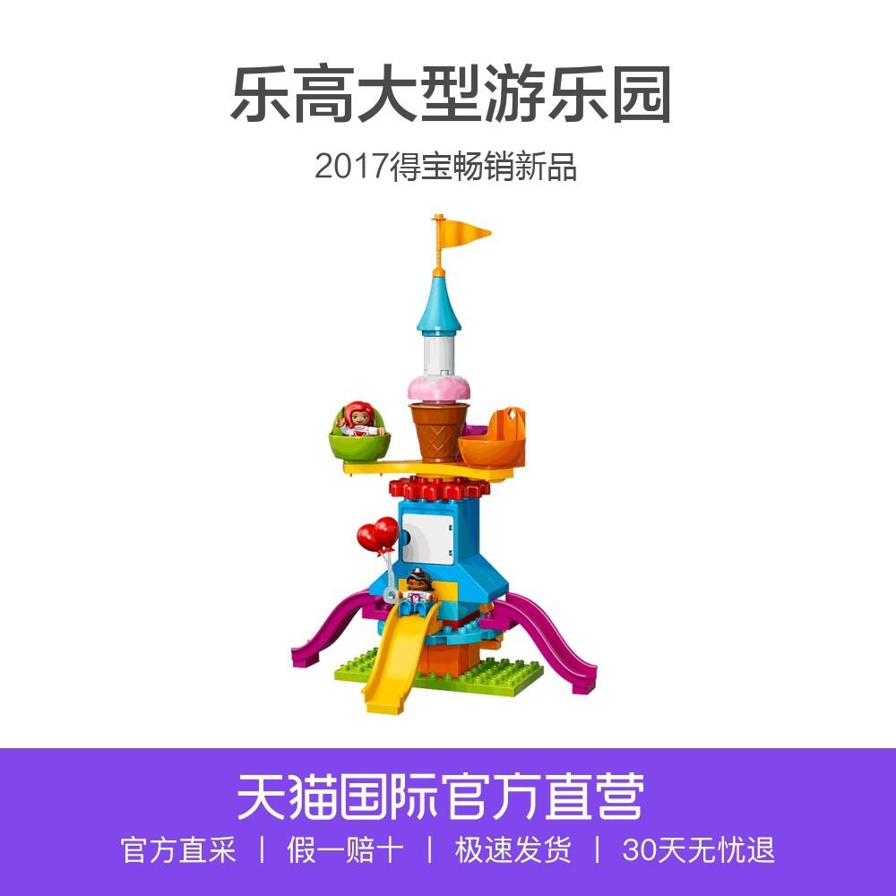 25日0点:乐高(LEGO) 得宝系列 10840 大型游乐园 凑单到手约587元包邮包税