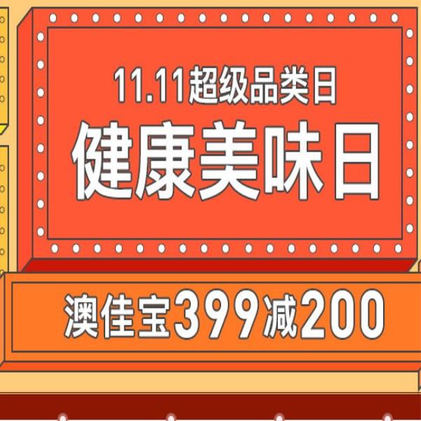 促销活动:考拉海购11.11超级品类日 澳佳宝399减200
