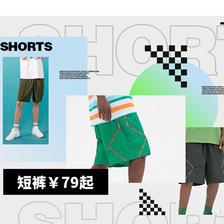 促销活动:有货夏凉潮品短裤会场 限时79元起