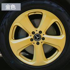 固特威 汽车轮毂喷膜(可撕)  券后9.8元