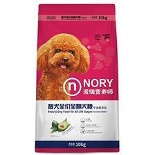 Nory诺瑞营养师靓犬全价全期犬粮 添加牛油果10kg 170元