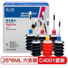 格之格NR-C4001彩色填充墨水6支装适用佳能PG-815XL CL-816XL PG-840 830等CANON全系列