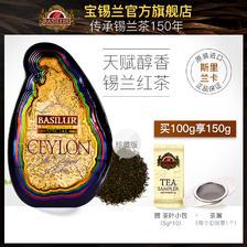 ¥78 Basilur宝锡兰红茶茶叶 锡兰红茶100g 斯里兰卡红茶原装进口红茶