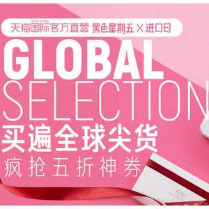 天猫国际直营 美妆个护母婴食品 全