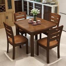 夏树 现代简约实木餐桌椅组合 一桌四椅 ¥1359