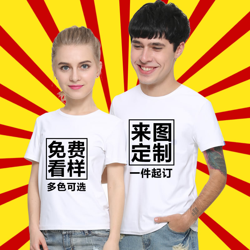 ¥6.8 白色/印花短袖t恤 男女款 6.8包邮