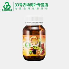 香港乐信 维C咀嚼片 100片 增强免疫力 49元包邮包税