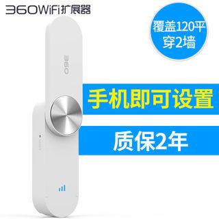360wifi信号增强器R1 WIFI信号扩大器无线网络中继器扩展信号穿墙 49元