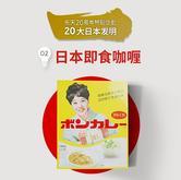 乐天国际: 日本即食咖喱专场 最高减4000日元