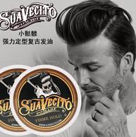 美国 Suavecito Pomade小骷髅 男士 强力定型发蜡113g 券后103元包邮 送双面手梳(