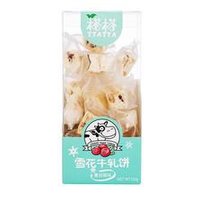 超低价格!TATA CLUB榙榙蔓越莓味雪花牛轧饼120克/盒 活动好价4.9元包邮含税
