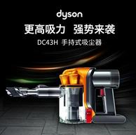 Dyson 戴森 DC43H 手持式吸尘器 券后759元包邮