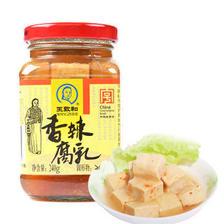 王致和香辣腐乳 香辣下饭菜调味料瓶装240g中华老字号 6.8元