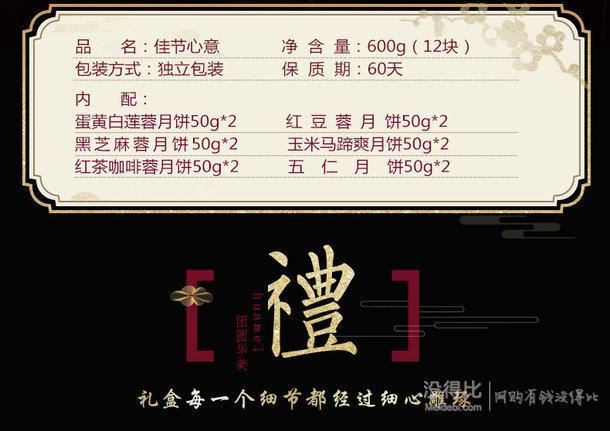 华美月饼礼盒 佳节心意600g 6味12饼 34包邮(49-15)