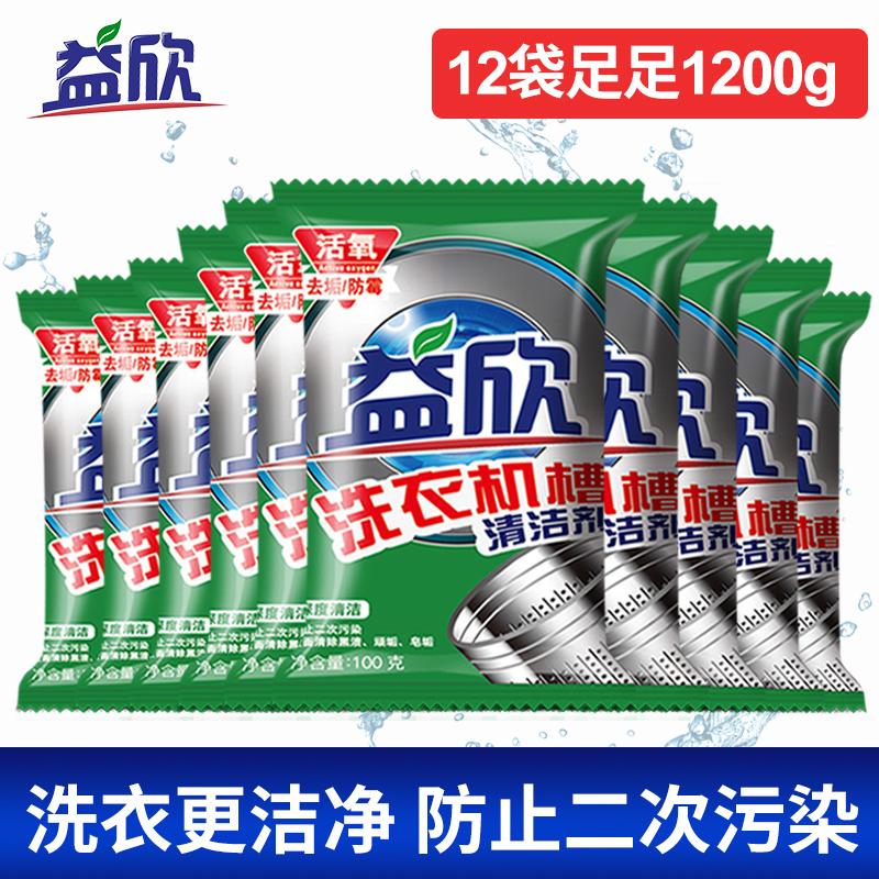 ¥11.9 益欣洗衣机槽清洁剂12袋 11.9包邮¥11.911.9包邮包邮