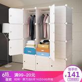 安尔雅简易衣柜 组装成人衣橱简约现代组合塑料折叠收纳储物柜单双人衣服柜 151.2元