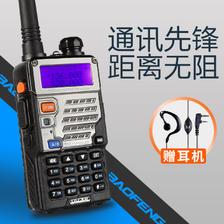 宝锋BF-UV5RA对讲机 无线自驾游手持手台 112元(132-20)