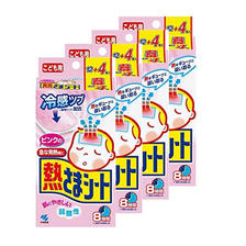 安全可靠!小林制药 儿童用散热贴 16片*4盒 凑单直邮到手115元