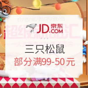 京东 三只松鼠 坚果零食 部分满99-50元,满199-100元