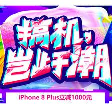 促销活动:京东3月值得买手机专场 iPhone8P立减1000