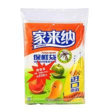 ¥12.9 Homeline 家来纳 保鲜袋(超值装)30cm*20cm*100只*5袋