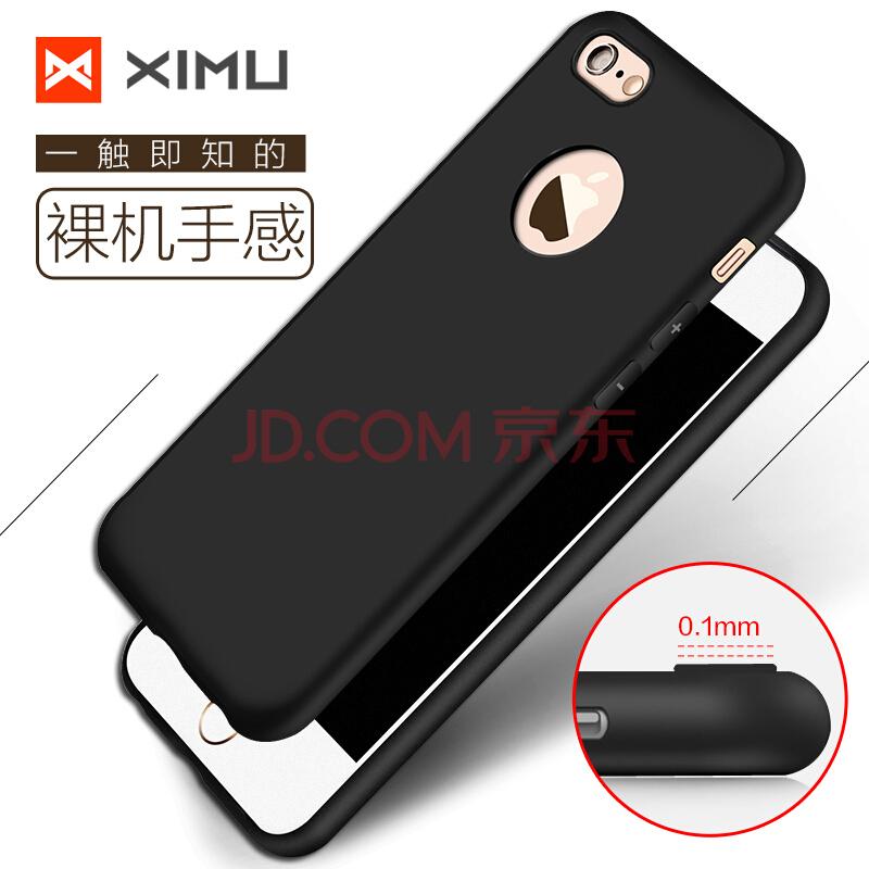 XIMU 苹果6s手机¥6.8