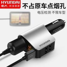 现代 HY-10 车载充电器 3USB快充 送快充线 3.1折 ¥24