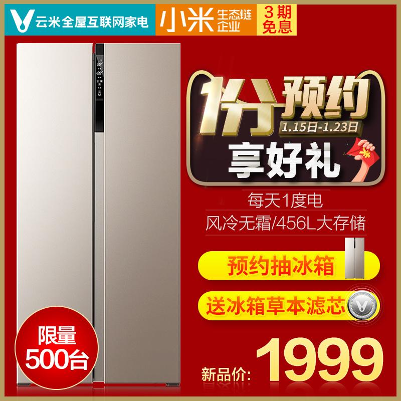 新品发售,24日0点:VIOMI 云米 BCD-456WMSD 456升 风冷对开门冰箱 包邮(需1999元