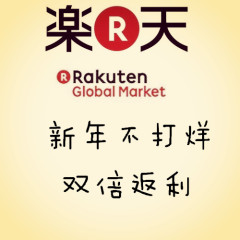 Rakuten Global Market:新年不打烊