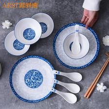 雅诚德 中式碗盘餐具6件套 釉下彩青花瓷 ¥27