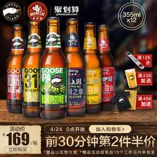 百威英博 精酿啤酒 355ml*12瓶装 99元包邮