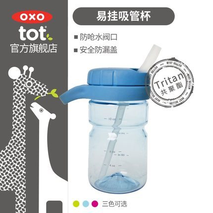 ¥19 美国OXOtot奥秀宝宝婴儿带手柄吸管杯便携易挂杯19包邮