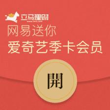 网易立马理财:爱奇艺会员季卡+50元红包 小编同款理财