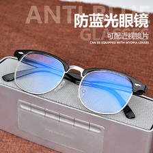 ¥9.9 百必佳防蓝光辐射变色眼镜