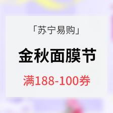 优惠券# 苏宁易购 金秋面膜节 领券满188减100