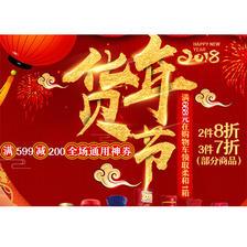 促销活动:京东酒类年货节 满599减200