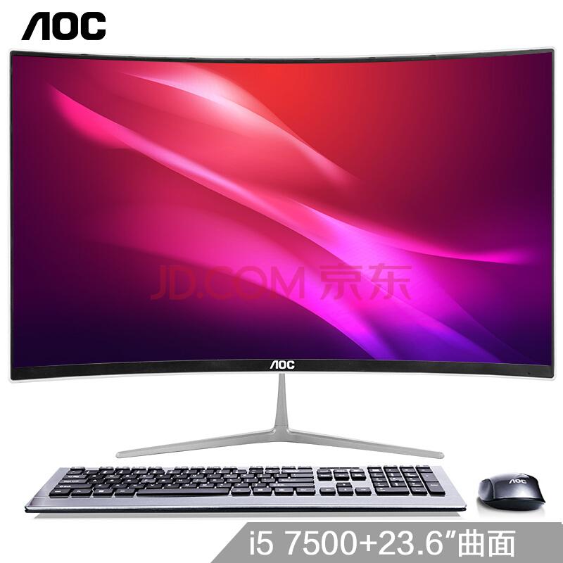 AOC AIO739曲面 23.6英寸超薄一体机台式电脑i5-7500 8G 320G固态 双频WiFi 4999元