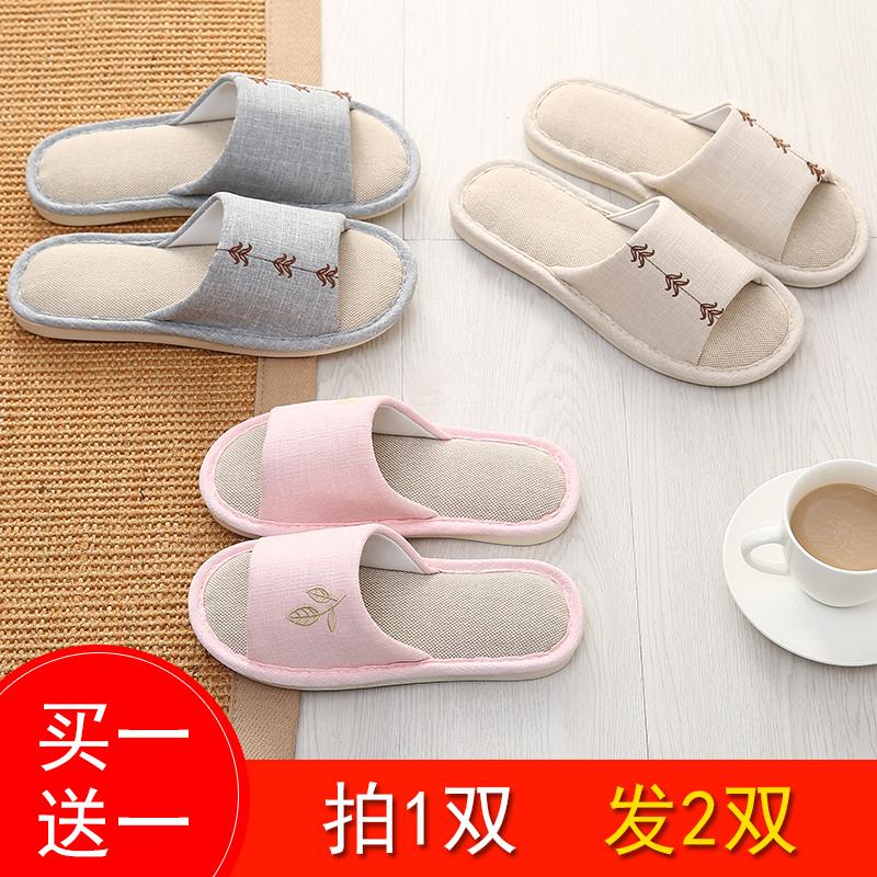 ¥17.8 买一送一亚麻厚底拖鞋居家情侣防滑